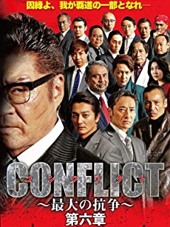 CONFLICT 最大の抗争 第六章