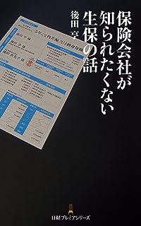 保険会社が知られたくない生保の話 (日本経済新聞出版)