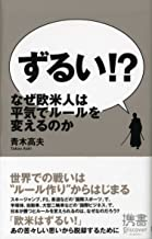 表紙: ずるい!? なぜ欧米人は平気でルールを変えるのか (ディスカヴァー携書) | 青木高夫