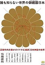 表紙: 誰も知らない世界の御親国日本 | 布施泰和