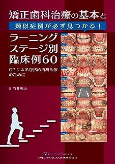 矯正歯科治療の基本と類似症例が必ず見つかる! ラーニングステージ別臨床例60