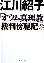 表紙: 「オウム真理教」裁判傍聴記 2 (文春e-book) | 江川 紹子