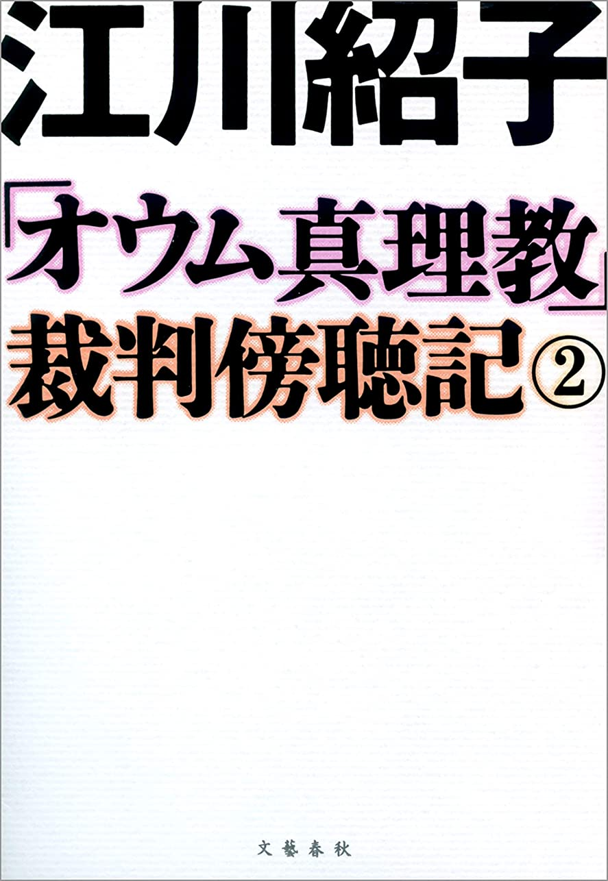 士気和老朽化した「オウム真理教」裁判傍聴記 2 (文春e-book)