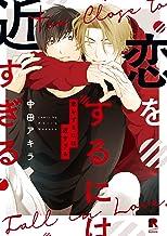 恋をするには近すぎる (from RED comics)