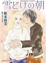 雪どけの朝 (ハーレクインコミックス)