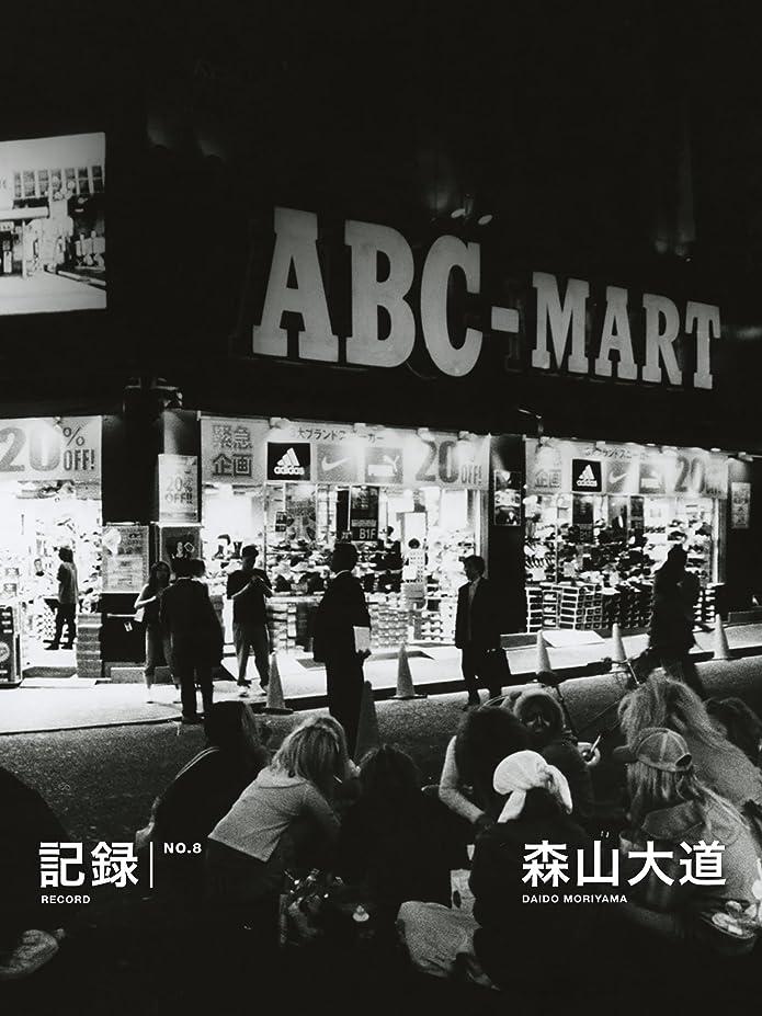 激怒シーケンス免疫RECORD No.8