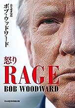 表紙: RAGE(レイジ)怒り (日本経済新聞出版) | ボブ・ウッドワード