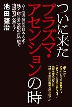 表紙: ついに来たプラズマ・アセンションの時 | 池田整治