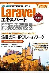 Laravelエキスパート養成読本 [モダンな開発を実現するPHPフレームワーク!] Kindle版