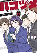 ハコヅメ~交番女子の逆襲~(17) (モーニングコミックス)