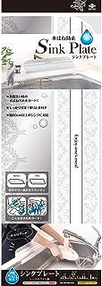東洋アルミ シンクプレート レースホワイト 水はね防止パネル 15x44cm シンクの水仕事に 3904 一枚入