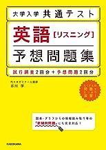 表紙: 大学入学共通テスト 英語[リスニング]予想問題集 | 谷川 学