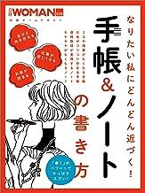 表紙: なりたい私にどんどん近づく!手帳&ノートの書き方   日経WOMAN