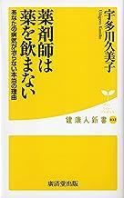 表紙: 薬剤師は薬を飲まない (健康人新書) | 宇多川久美子