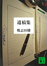 表紙: 遺稿集 (講談社文庫) | 鴨志田穣