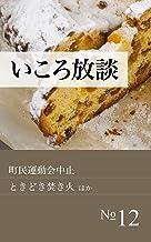 いころ放談 No.12