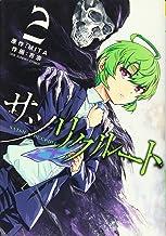 サツリクルート (2) (裏少年サンデーコミックス)