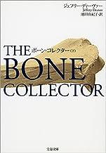 表紙: ボーン・コレクター 下 (文春文庫) | 池田 真紀子