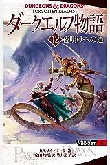 ダークエルフ物語12 夜明けへの道 Kindle版