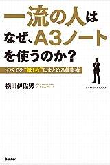 """一流の人はなぜ、A3ノートを使うのか? すべてを""""紙1枚""""にまとめる仕事術 仕事の教科書BOOKS Kindle版"""