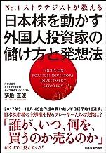 表紙: 日本株を動かす外国人投資家の儲け方と発想法 No.1ストラテジストが教える | 菊地正俊