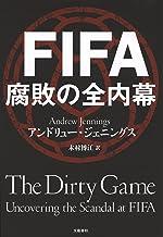 表紙: FIFA 腐敗の全内幕 (文春e-book) | アンドリュー・ジェニングス