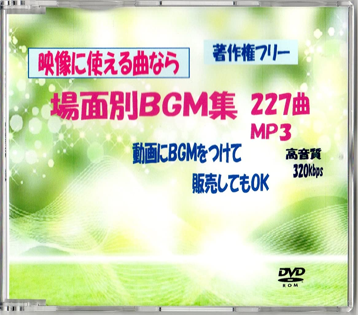単に閃光採用映像に使える曲なら 場面別BGM集 227曲 15時間分 著作権フリーでJASRAC申請不要 MP3 高音質320kbps DVD-ROM 全曲試聴可