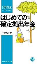 表紙: はじめての確定拠出年金 (日本経済新聞出版) | 田村正之