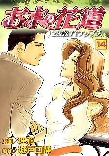 お水の花道(14) (スリースターズ・コミック)