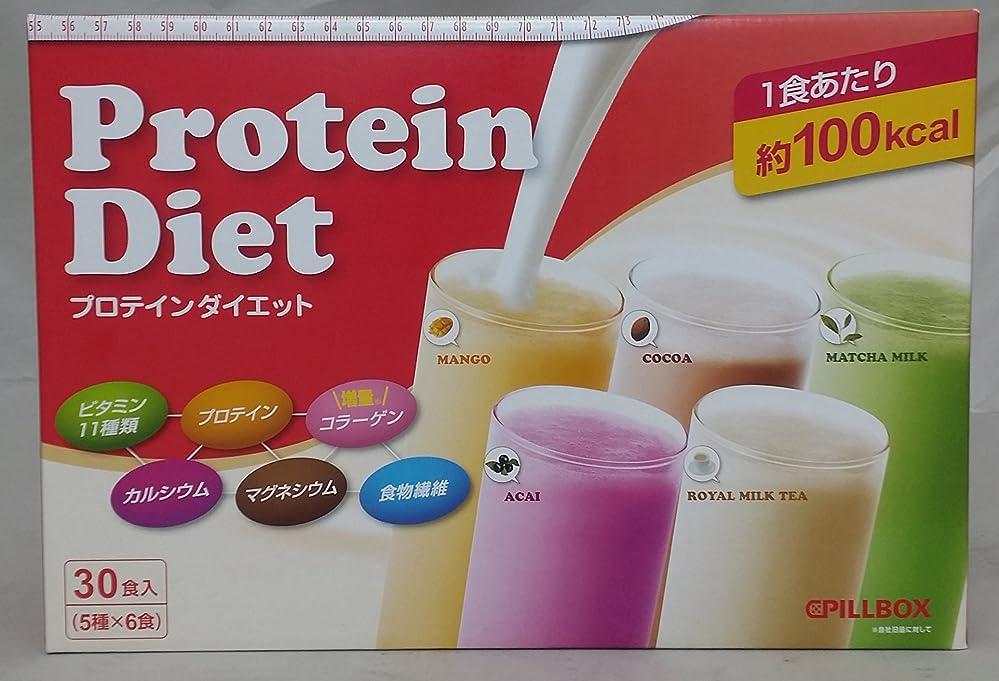 目立つ遺産ノートピルボックス Protein Diet プロテイン ダイエット 31g×30食入り 5種類のフレーバー