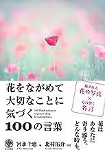 表紙: 花をながめて大切なことに気づく100の言葉 | 宮永千恵