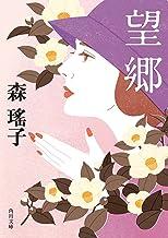 表紙: 望郷 (角川文庫) | 森 瑤子