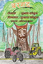 Best old story book in hindi Reviews