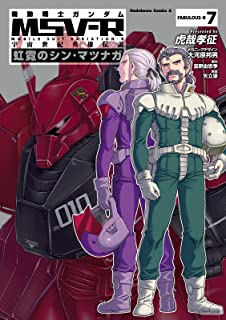 機動戦士ガンダム MSV-R 宇宙世紀英雄伝説 虹霓のシン・マツナガ(7) (角川コミックス・エース)