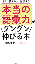 表紙: すぐに使える、一生使える! 「本当の語彙力」がグングン伸びる本 大和出版 | 福嶋 隆史