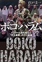 表紙: ボコ・ハラム―イスラーム国を超えた「史上最悪」のテロ組織―   白戸圭一