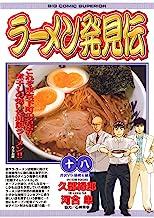 表紙: ラーメン発見伝(18) (ビッグコミックス)   河合単