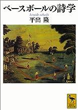 表紙: ベースボールの詩学 (講談社学術文庫) | 平出隆