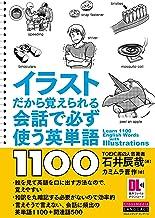 表紙: [音声DL付]イラストだから覚えられる 会話で必ず使う英単語1100 | カミムラ晋作