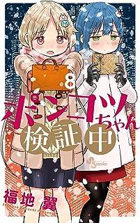 ポンコツちゃん検証中(8) (少年サンデーコミックス)