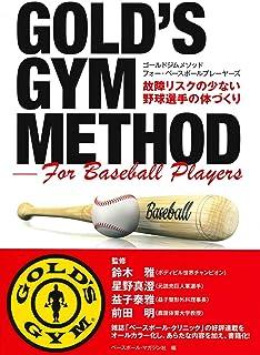 ゴールドジムメソッド フォー・ベースボールプレーヤーズ 《故障リスクの少ない野球選手の体づくり》...