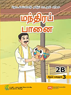 Tamil Language Student's Reader 2B Book 3 for Primary Schools (TLPS) (Theen Thamizh)