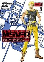 表紙: 機動戦士ガンダム MSV-R ジョニー・ライデンの帰還(8) (角川コミックス・エース) | Ark Performance