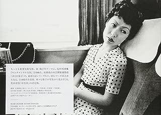 Nobuyoshi Araki - Sentimental Journey 1971 - 2017 -