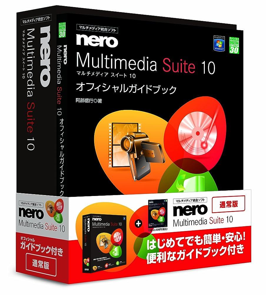 見出し観察する選択Nero Multimedia Suite 10通常版 ガイドブック付き