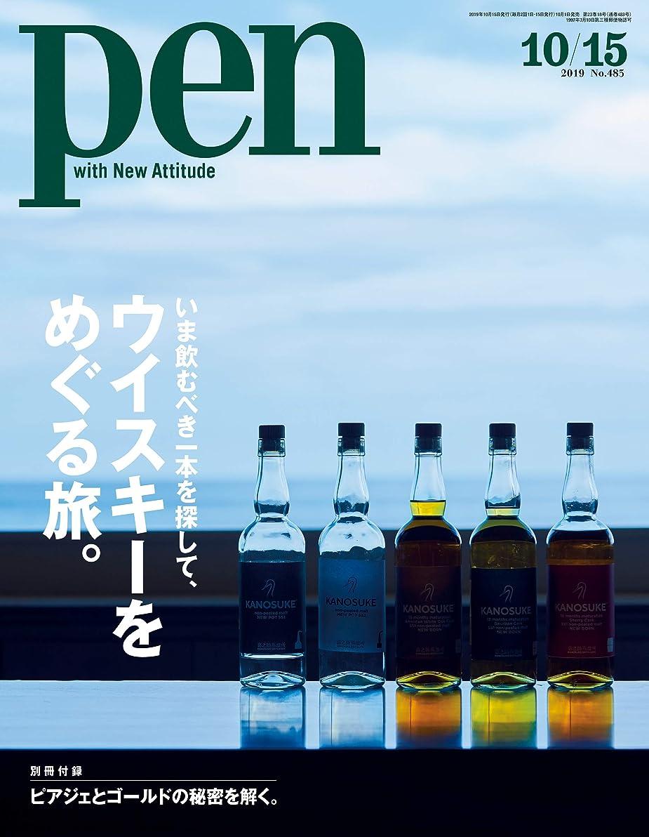 化合物枢機卿明日Pen (ペン) 「特集:いま飲むべき一本を探して、 ウイスキーを めぐる旅。」〈2019年10/15号〉 [雑誌]