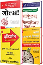 Secrets Of The Millionaire Mind, Eat That Frog, Attitude Is Everything, Goals! in Marathi: World's Greatest Books To Achie...
