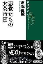 表紙: 悪党たちの大英帝国(新潮選書) | 君塚直隆