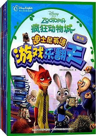 迪士尼英语游戏乐翻天(第2级)(迪士尼英语家庭版)(套装共5册)