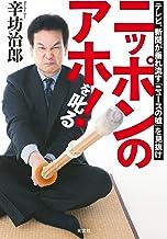 表紙: ニッポンのアホ!を叱る~テレビ、新聞が垂れ流す「ニュースの嘘」を見抜け~   辛坊 治郎